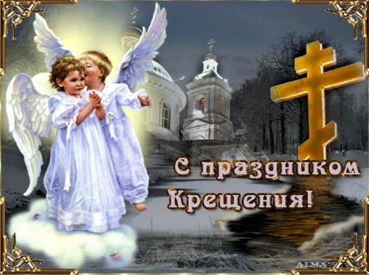 19 января Крещение