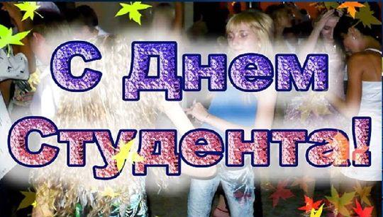 Праздник Татьянин день