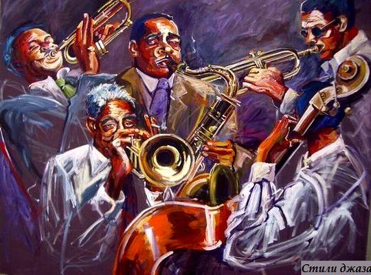 Стили джаза