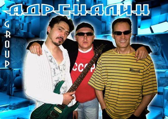 Группа Адреналин песни