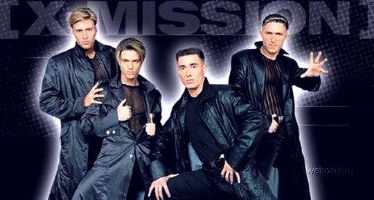 Группа ИКС миссия