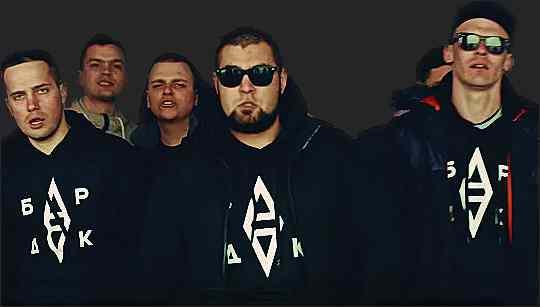 Группа Бардак
